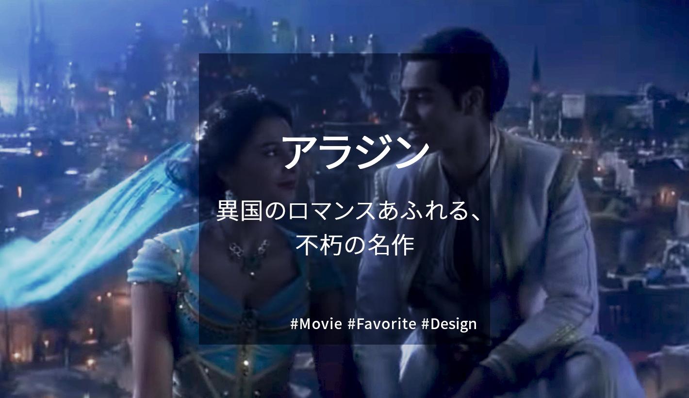 『アラジン』 ~ 異国のロマンスあふれる、不朽の名作 ~ eyecatch movie