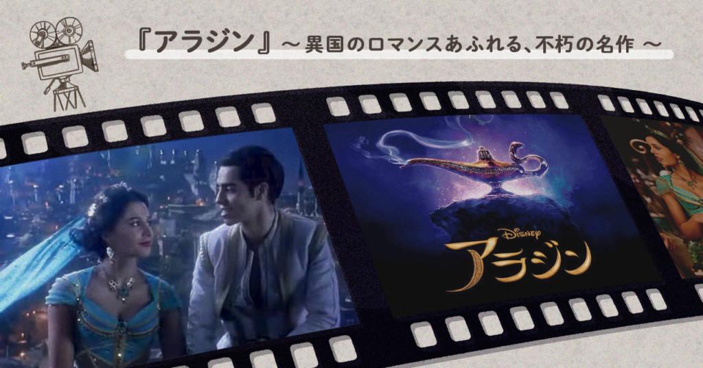 『アラジン』 ~ 異国のロマンスあふれる、不朽の名作 ~ header movie