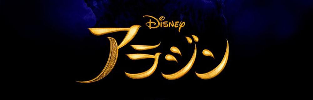 不朽の名作、実写映画『アラジン』のデザインをのぞいてみる。 image01 movie