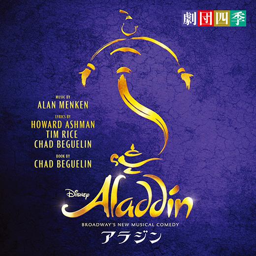 不朽の名作、実写映画『アラジン』のデザインをのぞいてみる。 image06 movie