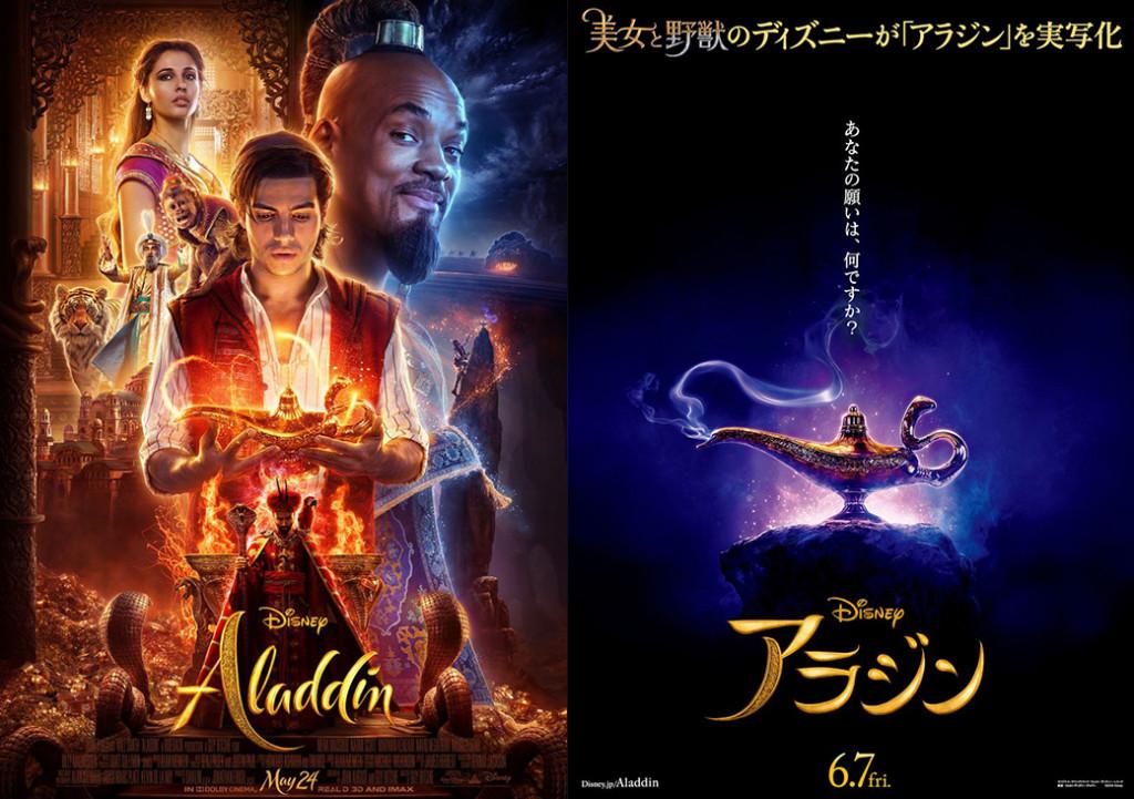『アラジン』 ~ 異国のロマンスあふれる、不朽の名作 ~ img011 movie