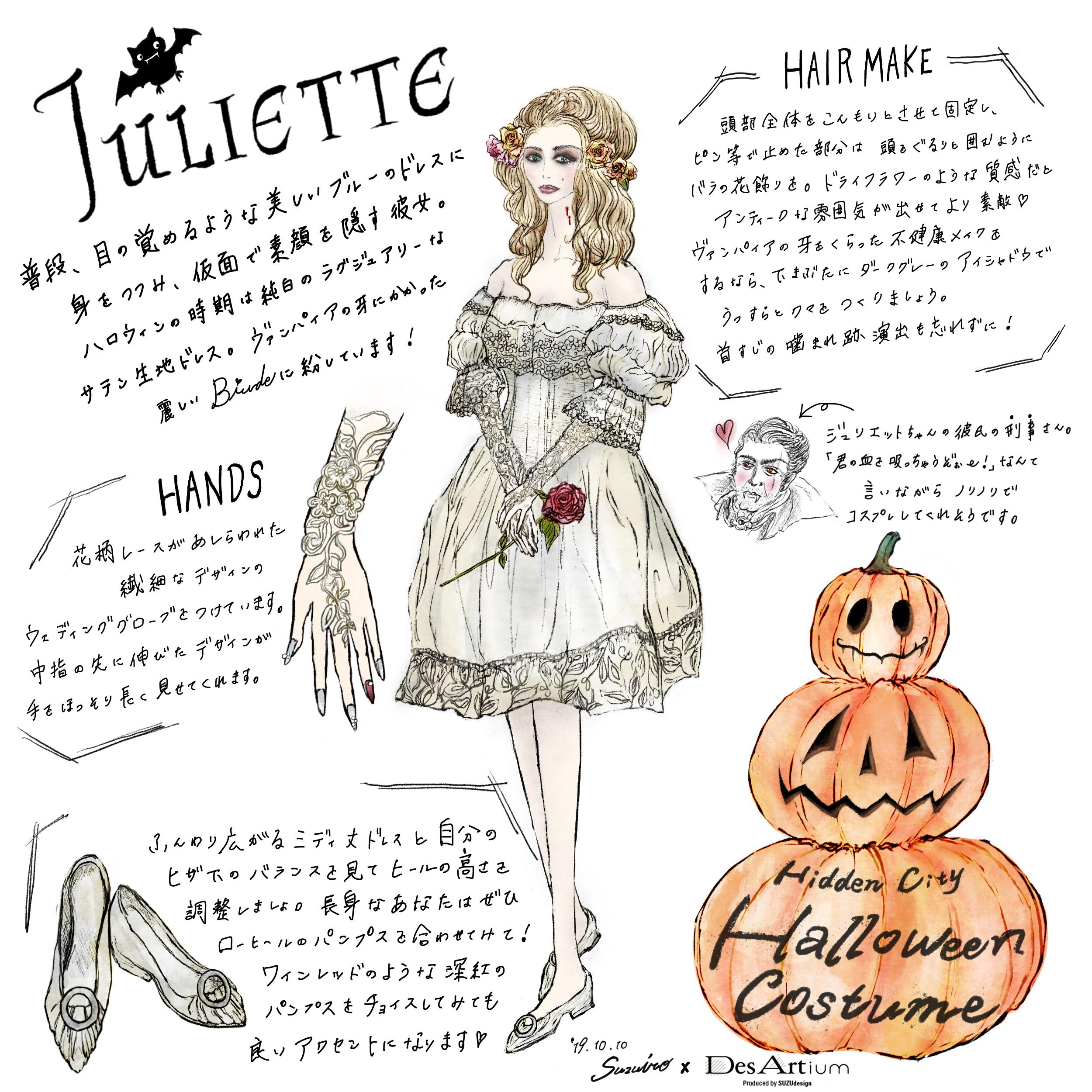 ハロウィンイラスト 〜HiddenCity登場人物から学べるファッション〜 ジュリエット juliette hiddencity