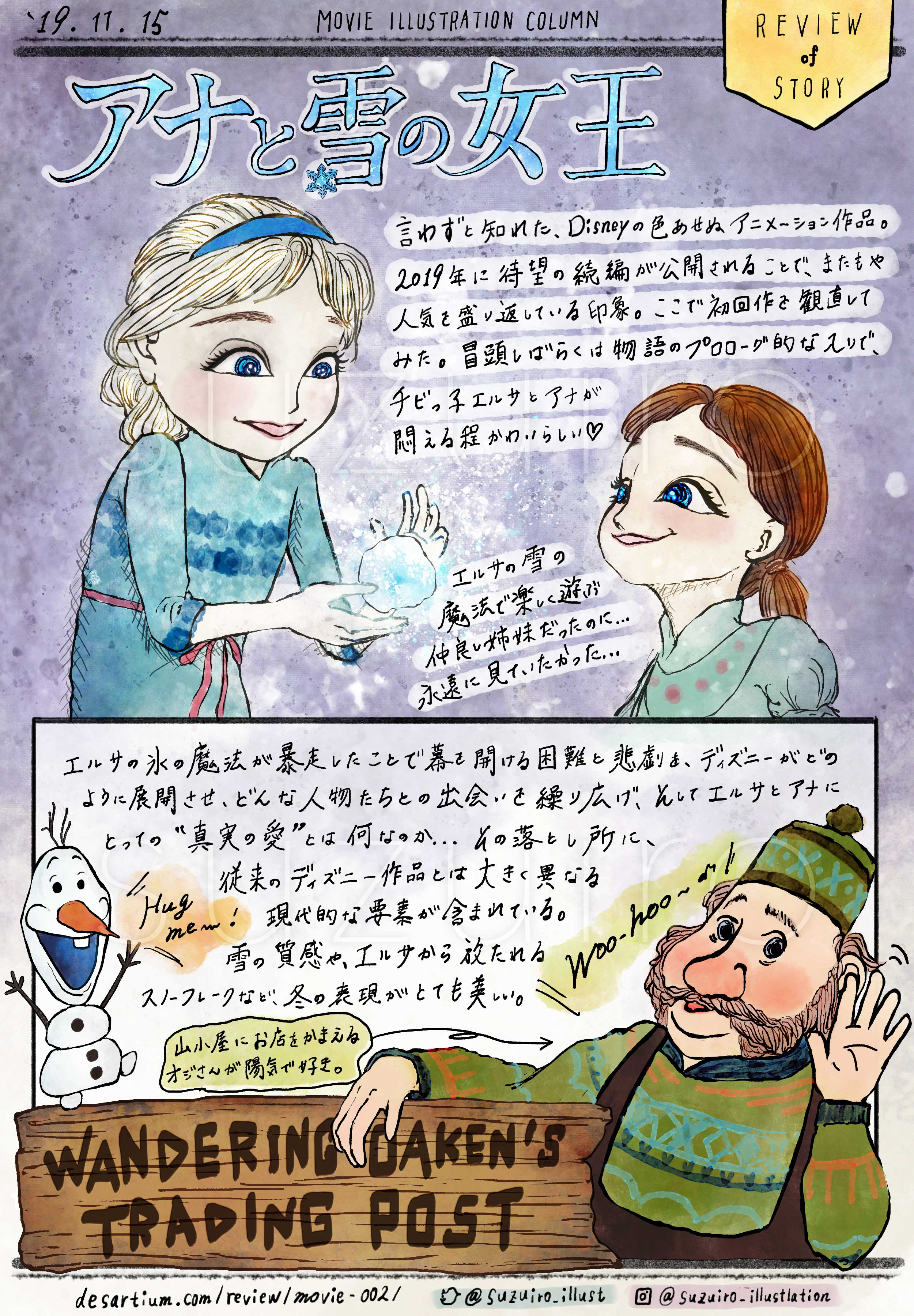 『アナと雪の女王』 ~ふたりのヒロイン、<真実の愛>の話 ~ header eyecatch ヘッダー アイキャッチ