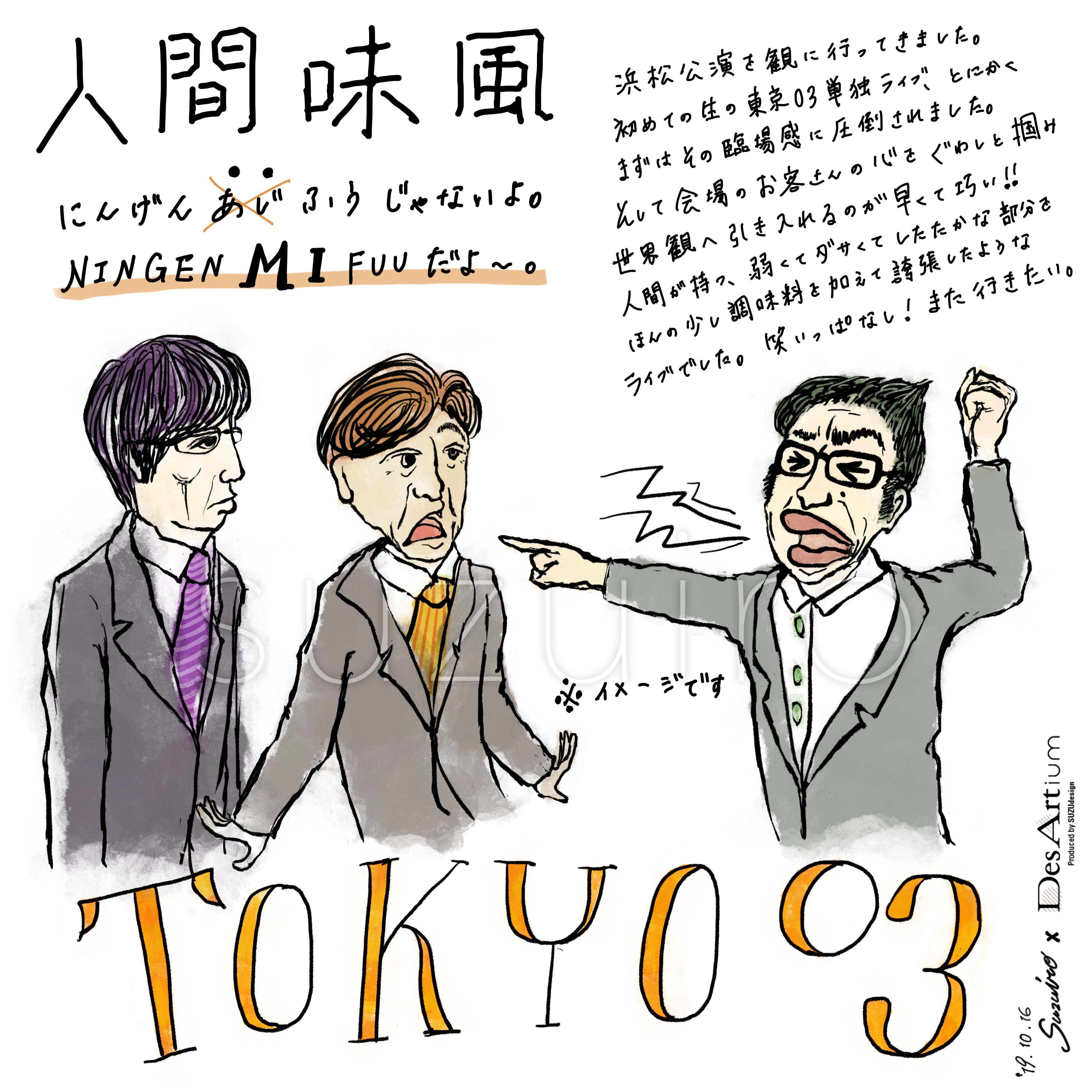 東京03単独ライブのネタバレ感想 〜『人間味風』@浜松〜